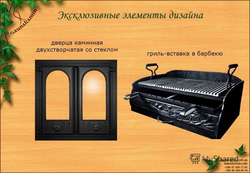 Эксклюзивные элементы дизайна гриль-вставка в барбекю дверца каминная двухстворчатая со стеклом