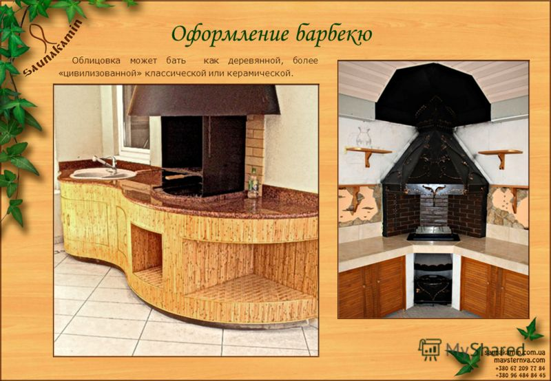 Оформление барбекю Облицовка может бать как деревянной, более «цивилизованной» классической или керамической.