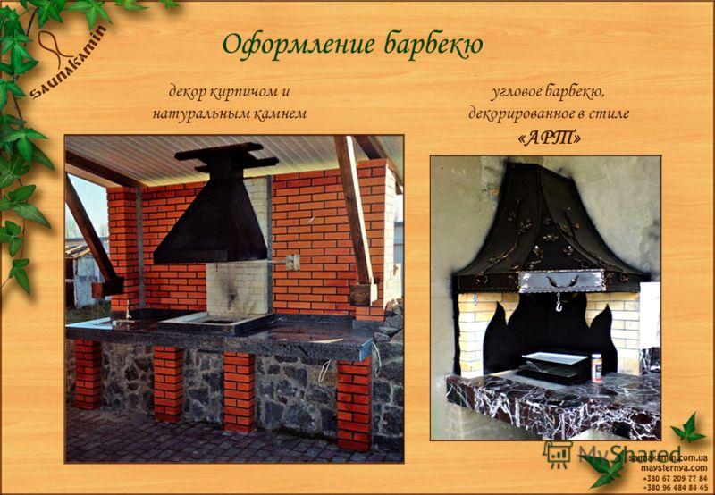 Оформление барбекю декор кирпичом и натуральным камнем угловое барбекю, декорированное в стиле «АРТ»