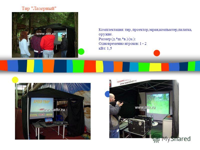 Тир Лазерный Комплектация: тир, проектор,экран,компьютер,палатка, оружие. Размер (д.*ш.*в.) (м.): Одновременно игроков: 1 - 2 кВт: 1,5