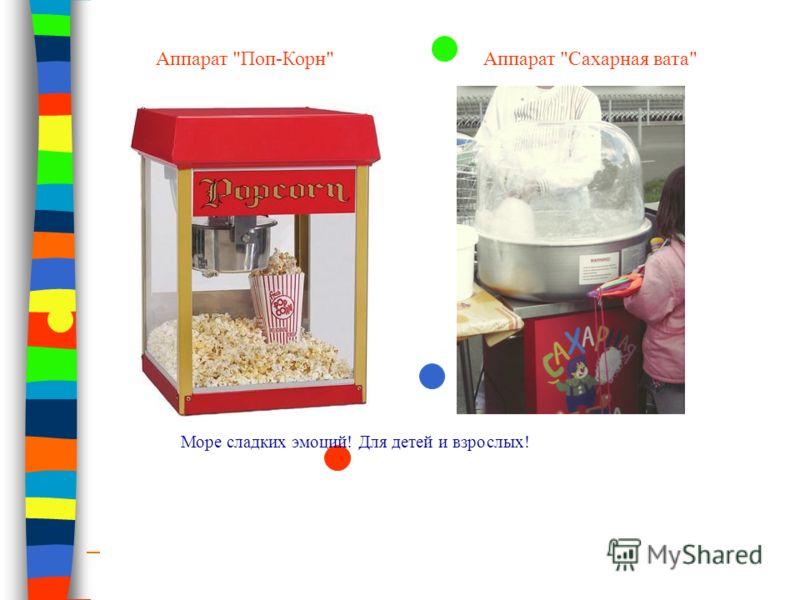 Аппарат Поп-КорнАппарат Сахарная вата Море сладких эмоций! Для детей и взрослых!