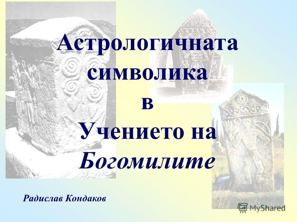 Астрологичната символика в Учението на Богомилите Радислав Кондаков