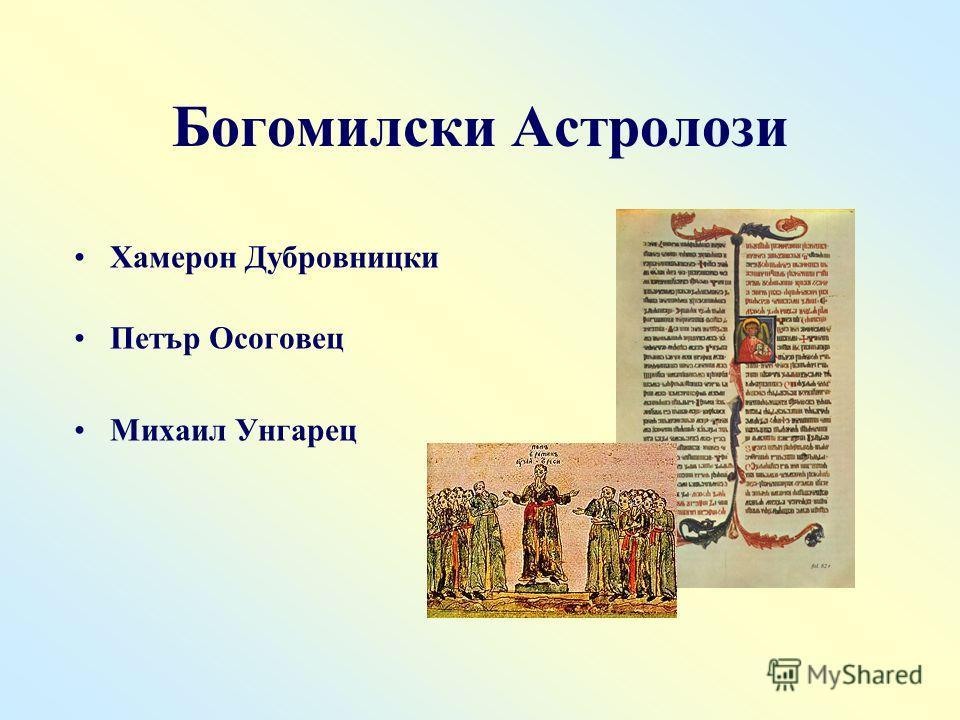 Богомилски Астролози Хамерон Дубровницки Петър Осоговец Михаил Унгарец