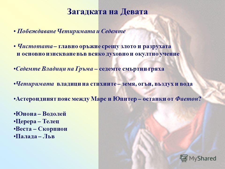 Загадката на Девата Побеждаване Четиримата и Седемте Чистотата – главно оръжие срещу злото и разрухата и основно изискване във всяко духовно и окултно учение Седемте Владици на Гръма – седемте смъртни гряха Четиримата владици на стихиите – земя, огън