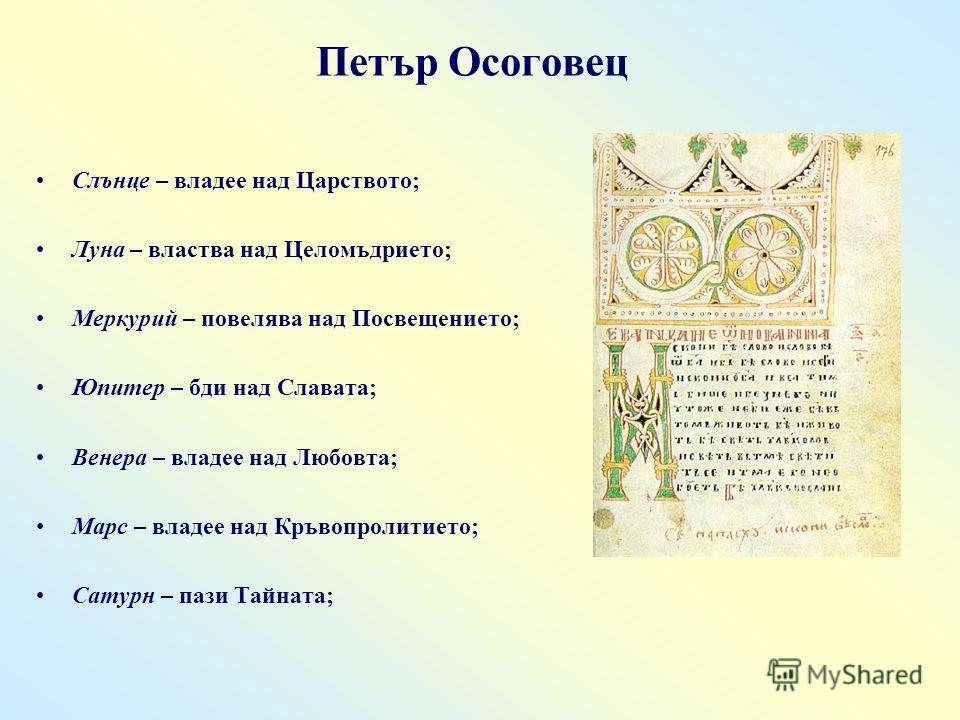 Слънце – владее над Царството; Луна – властва над Целомъдрието; Меркурий – повелява над Посвещението; Юпитер – бди над Славата; Венера – владее над Любовта; Марс – владее над Кръвопролитието; Сатурн – пази Тайната; Петър Осоговец