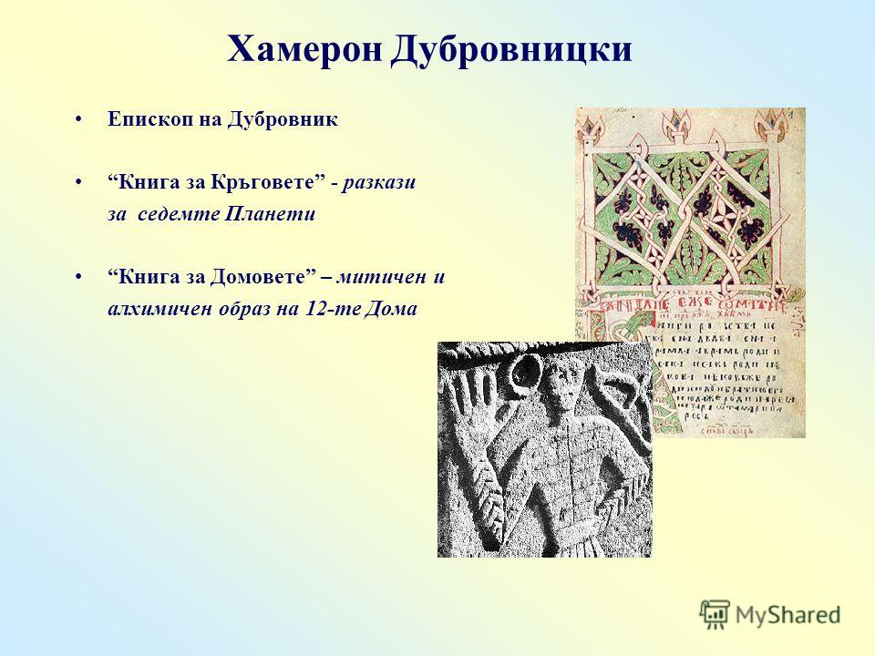 Епископ на Дубровник Книга за Кръговете - разкази за седемте Планети Книга за Домовете – митичен и алхимичен образ на 12-те Дома Хамерон Дубровницки