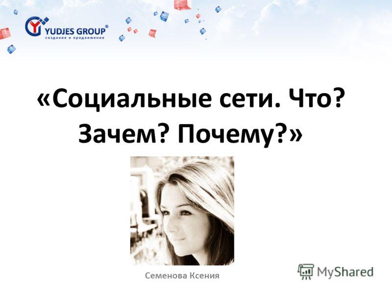 «Социальные сети. Что? Зачем? Почему?» Семенова Ксения