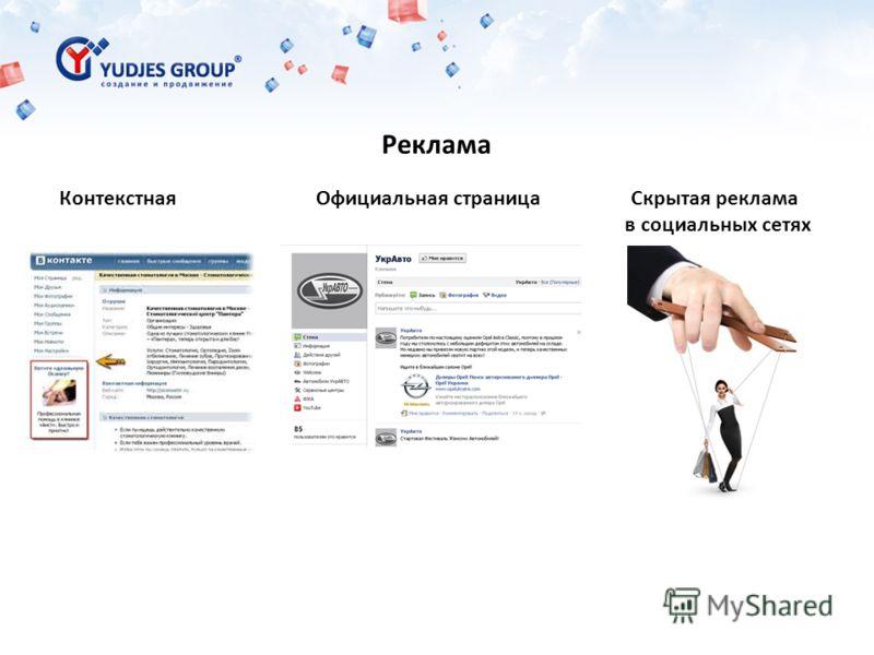 Реклама Контекстная Официальная страница Скрытая реклама в социальных сетях