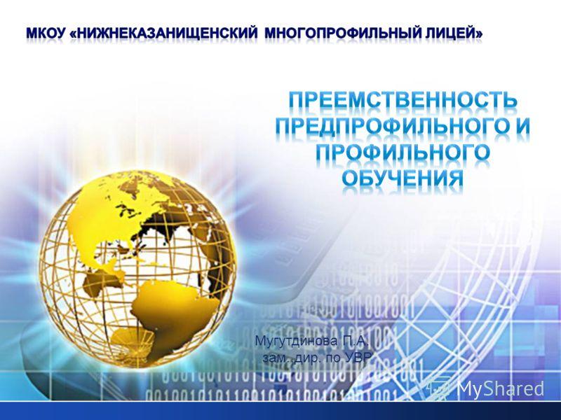 LOGO Мугутдинова П.А. зам.,дир. по УВР