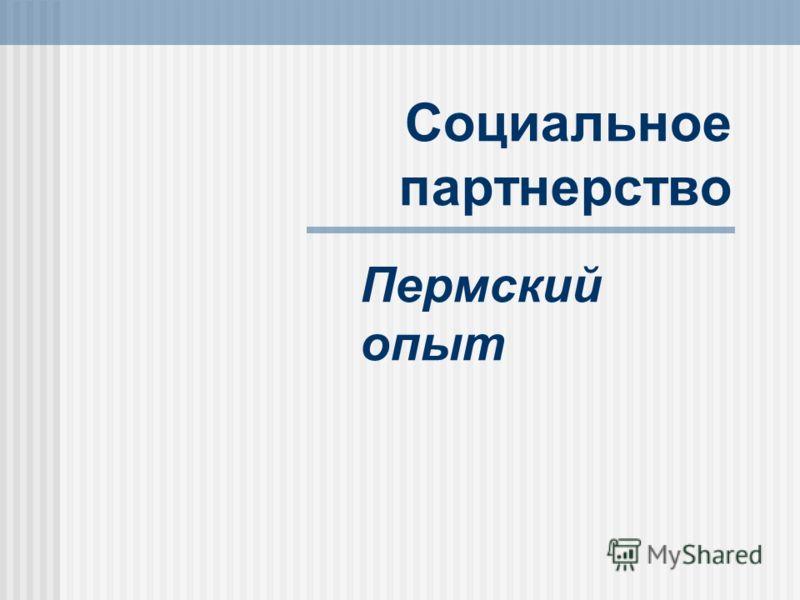 Социальное партнерство Пермский опыт