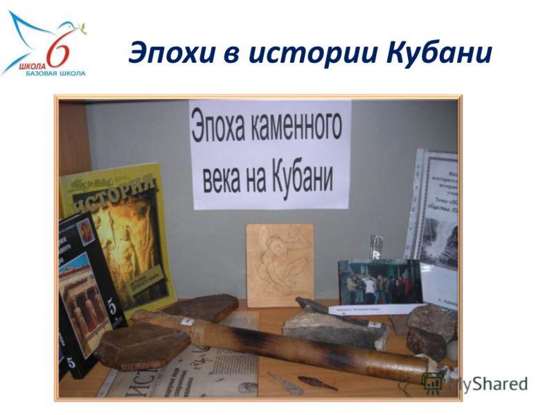 Эпохи в истории Кубани