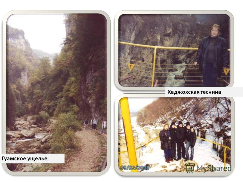 Гуамское ущелье Хаджохская теснина