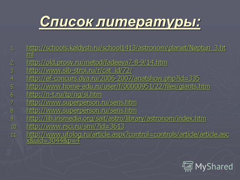Список литературы: 1. http://schools.keldysh.ru/school1413/astronom/planet/Neptun_3.ht ml http://schools.keldysh.ru/school1413/astronom/planet/Neptun_3.ht ml http://schools.keldysh.ru/school1413/astronom/planet/Neptun_3.ht ml 2. http://old.prosv.ru/m