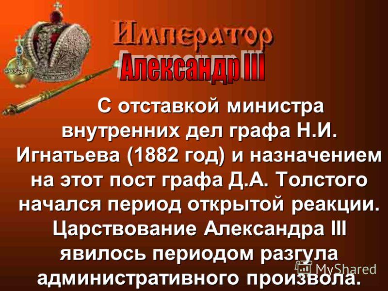 Однако, в первой половине 80-х годов XIX века, под влиянием экономического развития и сложившейся политической обстановки правительство Александра III было вынуждено провести ряд реформ: отменить подушную подать, отменить подушную подать, ввести обяз