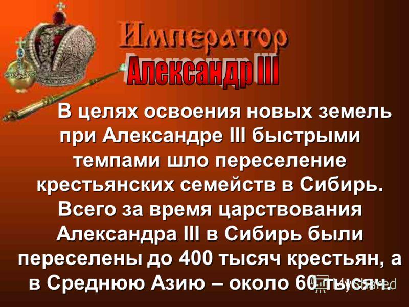 С отставкой министра внутренних дел графа Н.И. Игнатьева (1882 год) и назначением на этот пост графа Д.А. Толстого начался период открытой реакции. Царствование Александра III явилось периодом разгула административного произвола.