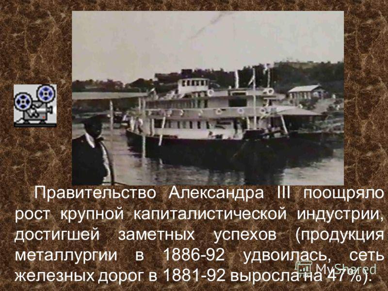 Для хозяйственной жизни России в годы правления Александра III характерен экономический рост, что во многом было связано с политикой усиленного покровительства отечественной промышленности.