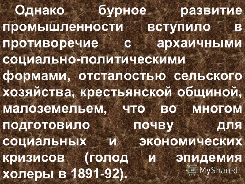 Правительство Александра III поощряло рост крупной капиталистической индустрии, достигшей заметных успехов (продукция металлургии в 1886-92 удвоилась, сеть железных дорог в 1881-92 выросла на 47%).