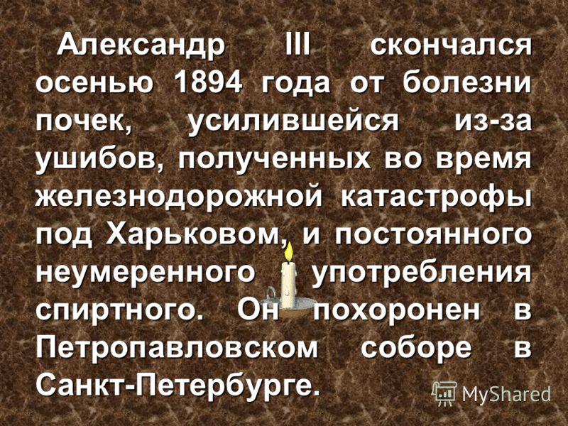 Во внешней политике в эти годы наблюдалось ухудшение российско-германских отношений и одновременное сближение России и Франции, закончившееся заключением франко-русского союза (1891-1893 годы).