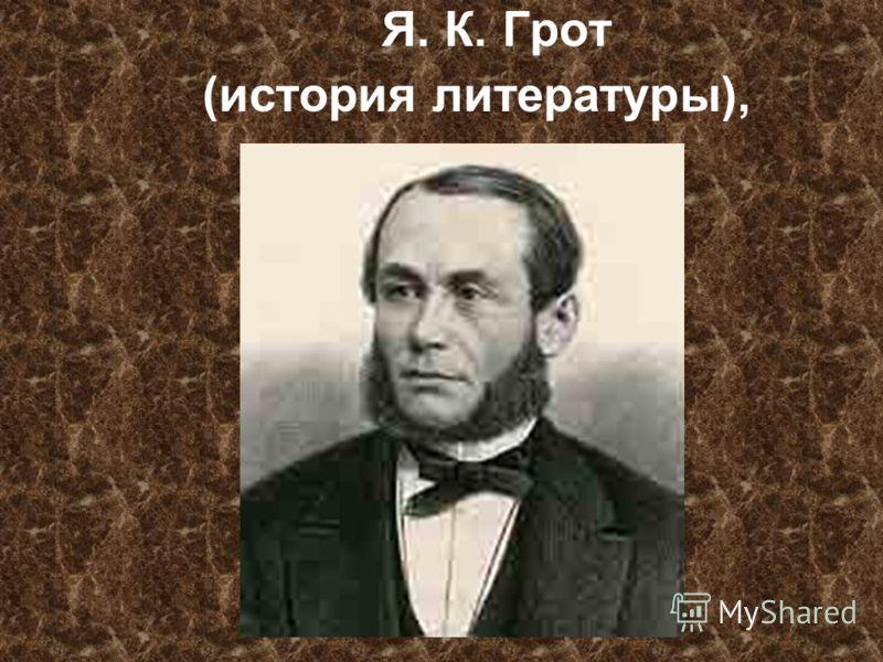 Среди наставников Александра Александровича были С.М.Соловьев (история),
