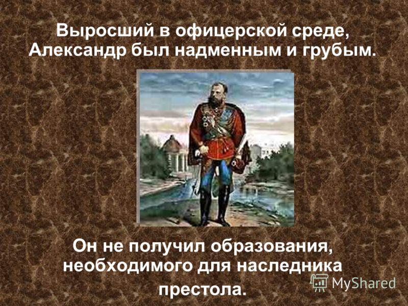 Александр Александрович, второй сын императора Александра II и его супруги императрицы Марии престол Александровны, вступил на 2 марта 1881 года. Александр III короновался 15 марта 1883 года в Успенском соборе Московского Кремля.