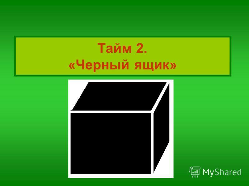 Тайм 2. «Черный ящик»