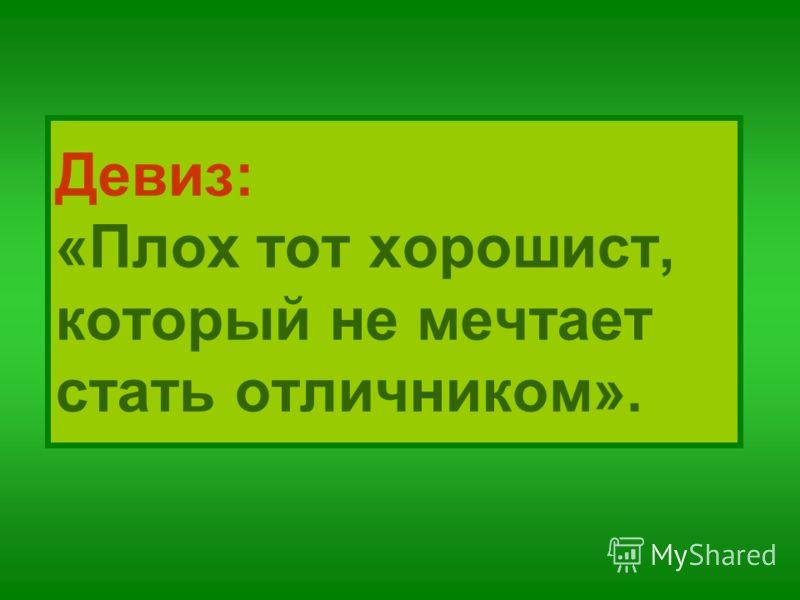 Девиз: «Плох тот хорошист, который не мечтает стать отличником».