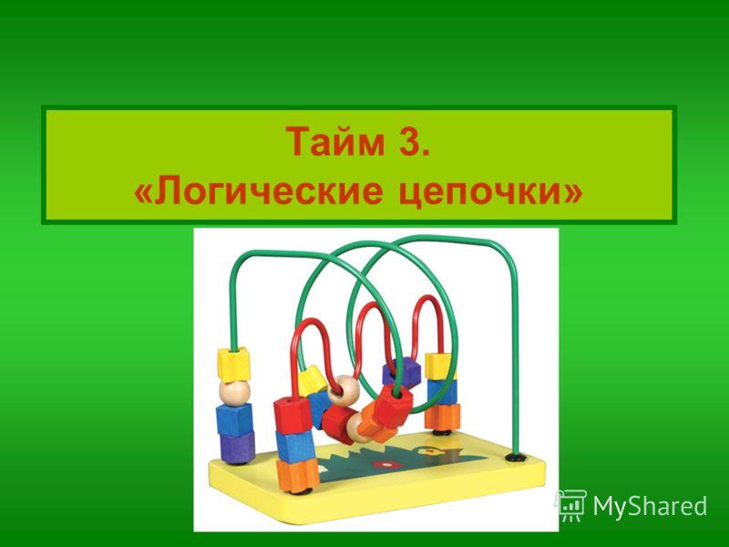 Тайм 3. «Логические цепочки»