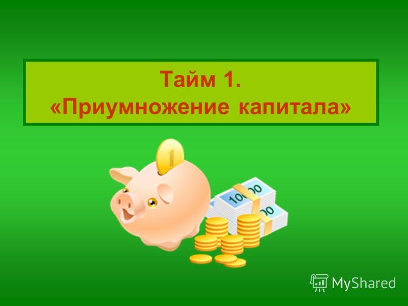 Тайм 1. «Приумножение капитала»