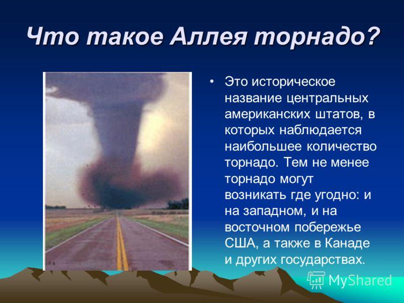 Доклад по теме торнадо 5869