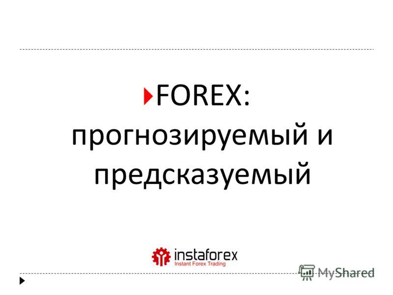 FOREX: прогнозируемый и предсказуемый