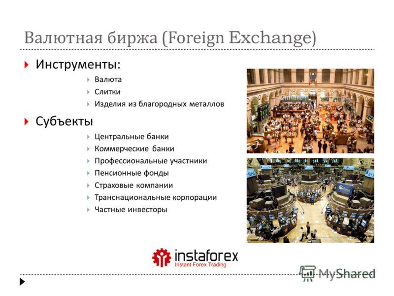 Валютная биржа (Foreign Exchange)