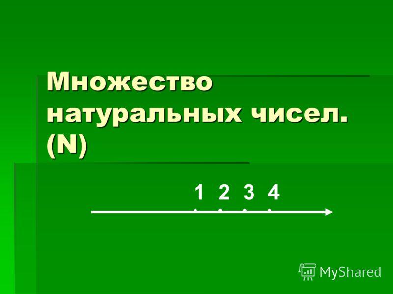 Множество натуральных чисел. (N) 3412