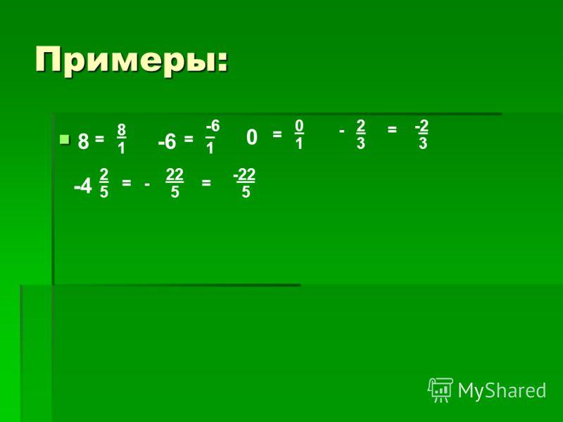 Примеры: 8_ 1 -6 _ 1 0_ 1 2_ 3 -= -2_ 3 -4 2_ 5 =- 22__ 5 = -22__ 5 == -68 = 0