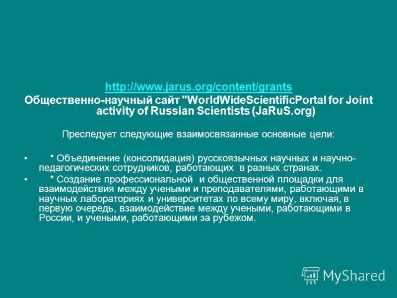 http://www.jarus.org/content/grants Общественно-научный сайт
