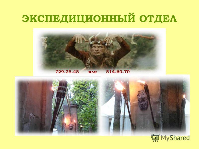 ЭКСПЕДИЦИОННЫЙ ОТДЕЛ 729-25-45 или 514-60-70