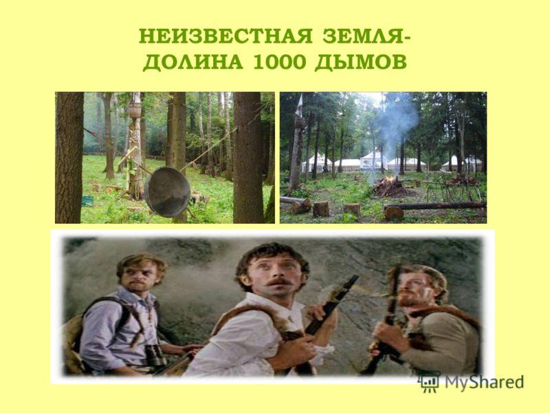 НЕИЗВЕСТНАЯ ЗЕМЛЯ- ДОЛИНА 1000 ДЫМОВ