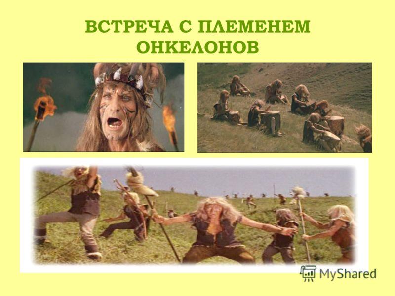 ВСТРЕЧА С ПЛЕМЕНЕМ ОНКЕЛОНОВ