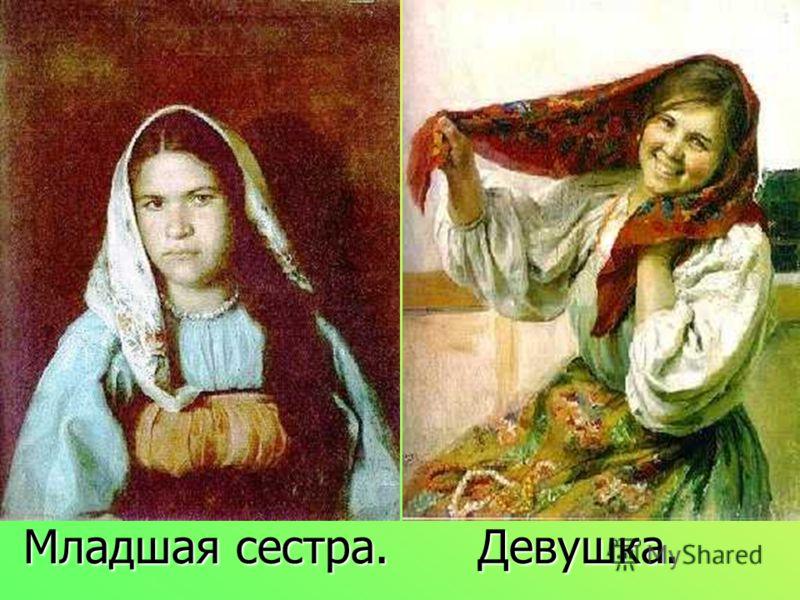 Мать. Жена. Портрет матери Ф.В.Сычкова Портрет Л.В.Сычковой, жены художника