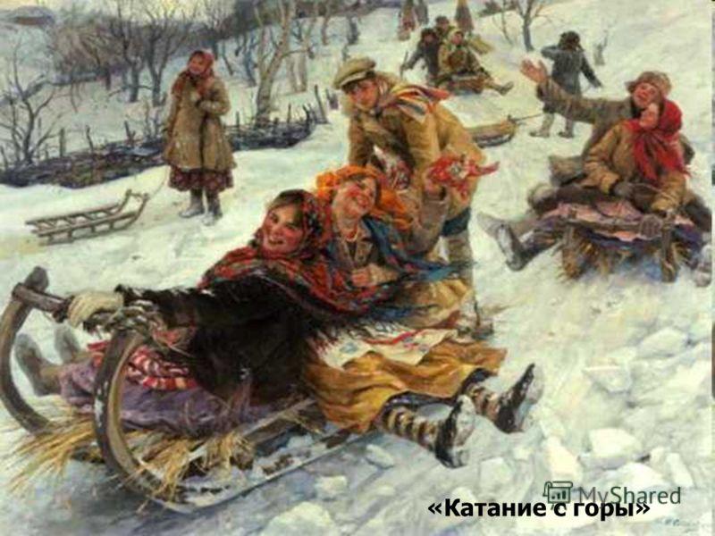 «С гор» 1910