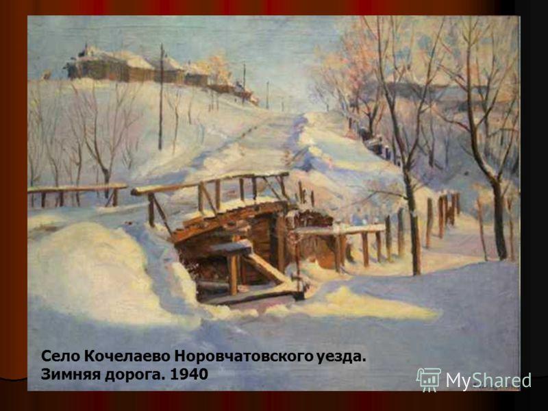 Ф.В.Сычков. Автопортрет