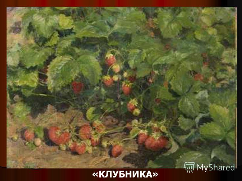 Рябина.1941