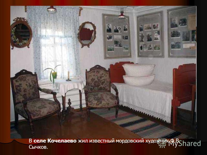Дом-музей Ф.В.Сычкова в с. Кочелаево