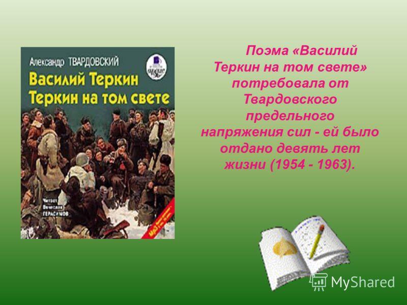 Поэма «Василий Теркин на том свете» потребовала от Твардовского предельного напряжения сил - ей было отдано девять лет жизни (1954 - 1963).