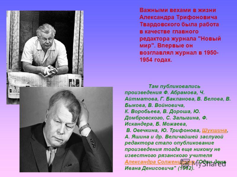 Важными вехами в жизни Александра Трифоновича Твардовского была работа в качестве главного редактора журнала