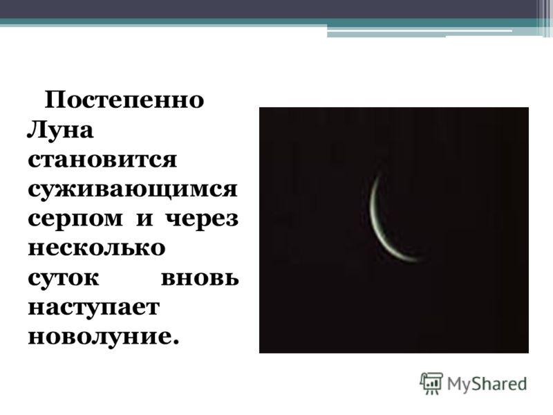 Постепенно Луна становится суживающимся серпом и через несколько суток вновь наступает новолуние.