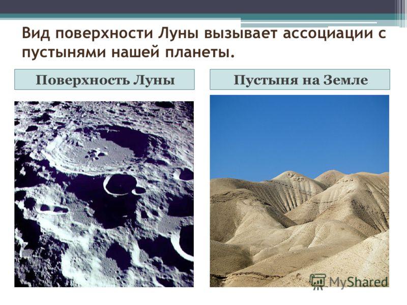 Вид поверхности Луны вызывает ассоциации с пустынями нашей планеты. Поверхность ЛуныПустыня на Земле