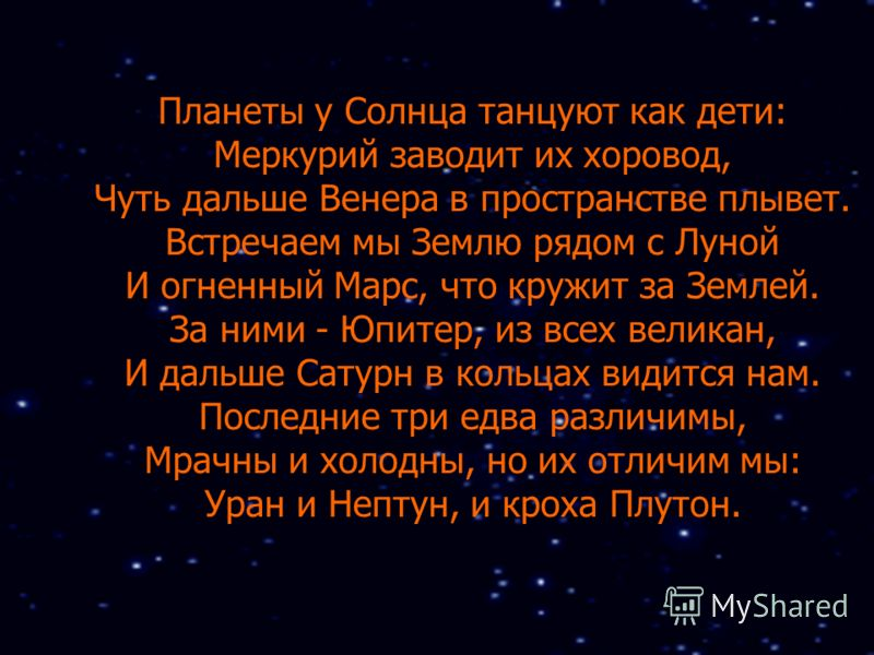 Планеты у Солнца танцуют как дети: Планеты у Солнца танцуют как дети: Меркурий заводит их хоровод, Меркурий заводит их хоровод, Чуть дальше Венера в пространстве плывет. Чуть дальше Венера в пространстве плывет. Встречаем мы Землю рядом с Луной Встре