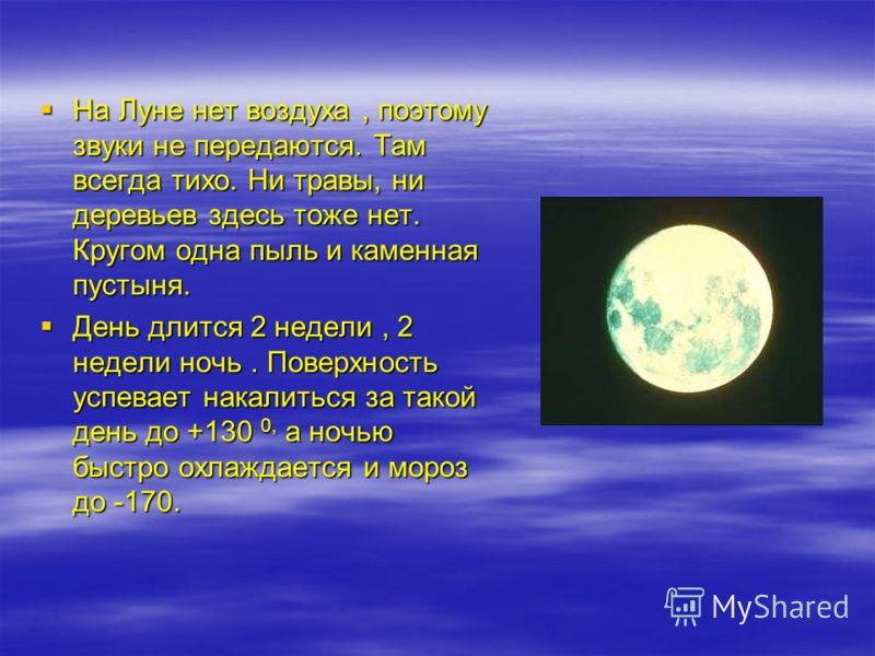 На Луне нет воздуха, поэтому звуки не передаются. Там всегда тихо. Ни травы, ни деревьев здесь тоже нет. Кругом одна пыль и каменная пустыня. На Луне нет воздуха, поэтому звуки не передаются. Там всегда тихо. Ни травы, ни деревьев здесь тоже нет. Кру