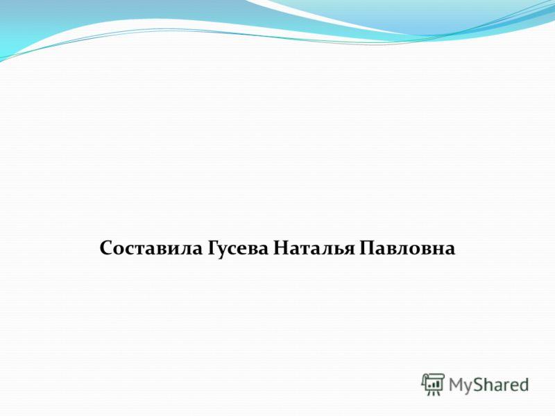 Составила Гусева Наталья Павловна