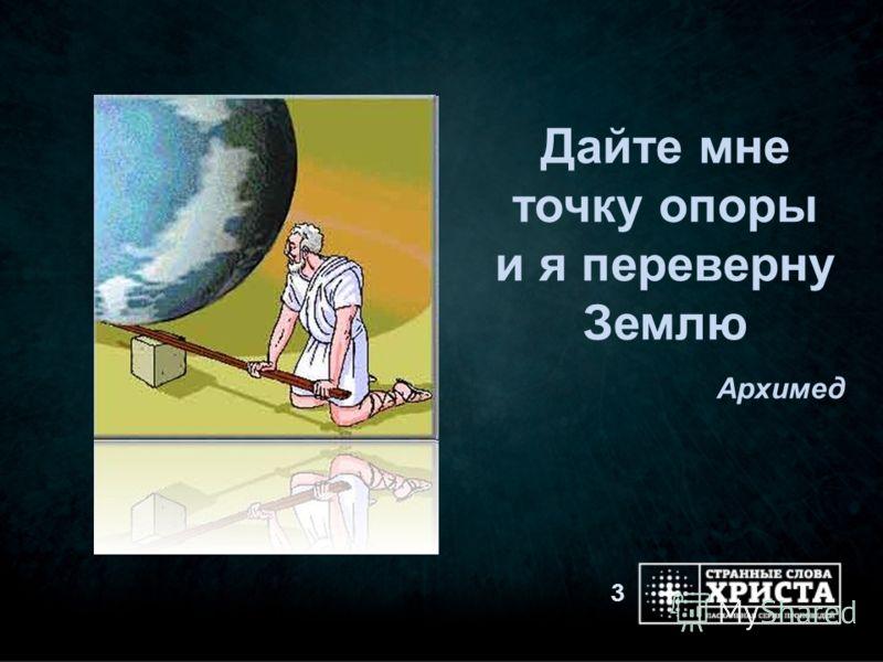 Дайте мне точку опоры и я переверну Землю Архимед 3
